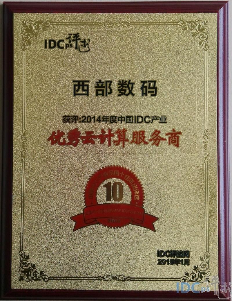 中国优秀云计算服务商
