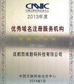 2013年度优秀w88优德服务机构