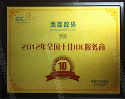 2012全国十佳IDC服务商