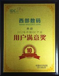 2012年IDC产业用户满意奖