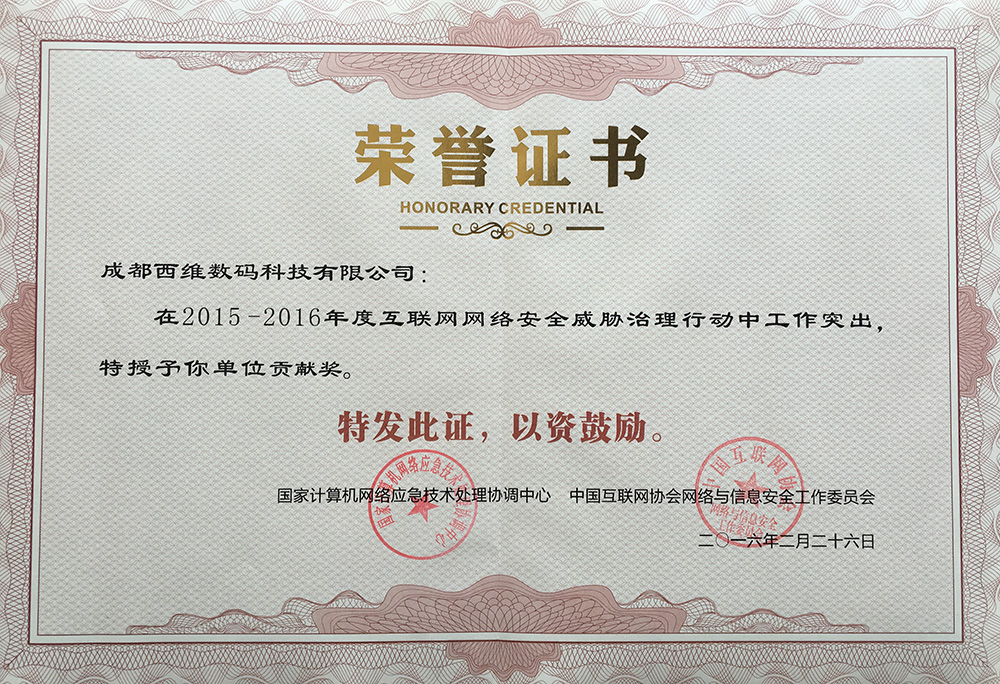 2015-2016年度互联网网络安全贡献奖