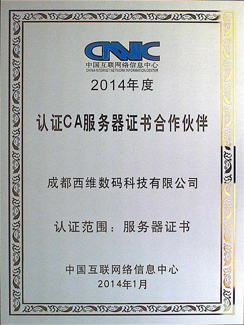2014 CA服务器证书合作伙伴