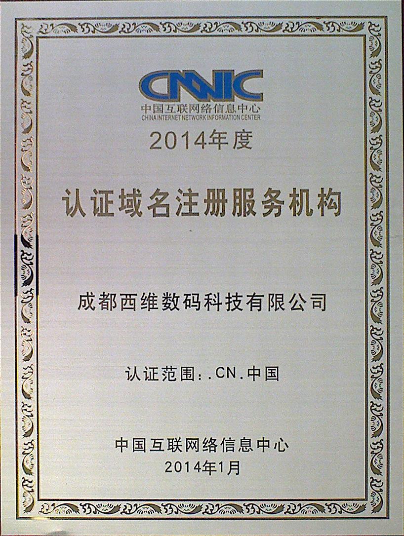 2014认证w88优德服务机构