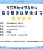 互联网地址服务机构四星认证