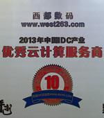 IDC产业优秀云计算服务商