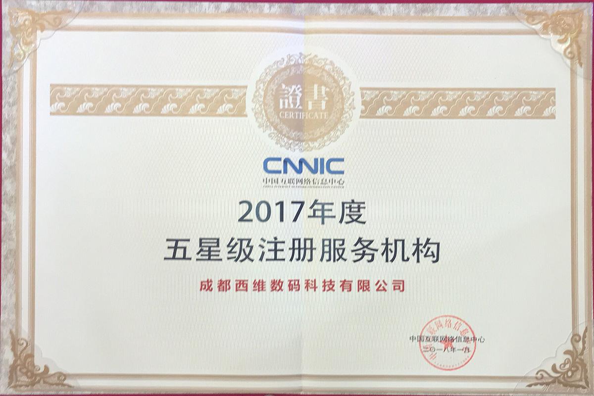 2017年度五星级注册服务机构