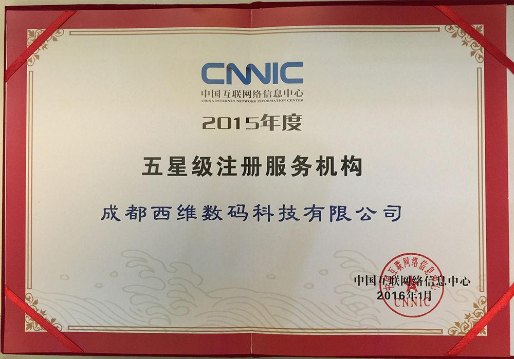 2015年度5星级注册服务机构