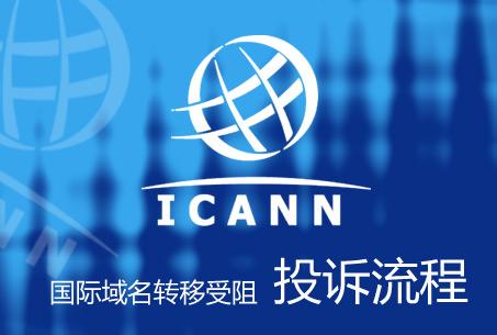 ICANN域名投诉