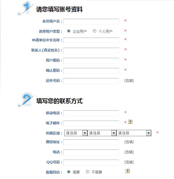 新用户注册