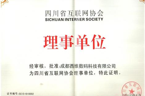 四川省互联网协会理事单位