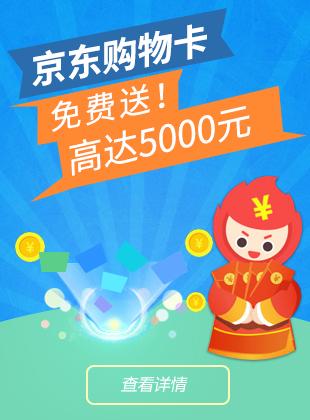 京东购物卡免费送,高达5000元
