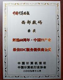 最佳IDC服务商金奖
