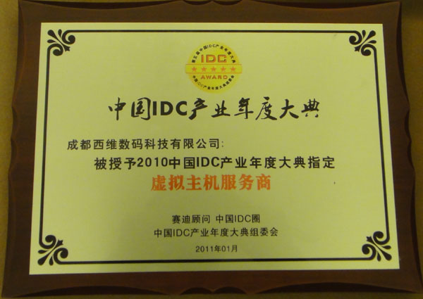 IDC产业大典指定服务商