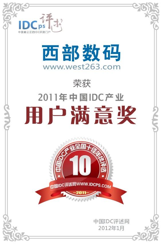 2011年IDC产业用户满意奖